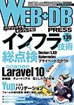 雑誌画像:WEB+DB PRESS(ウェブDBプレス)