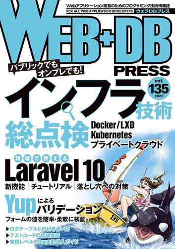 WEB+DB PRESS (ウェブDBプレス)(技術評論社)