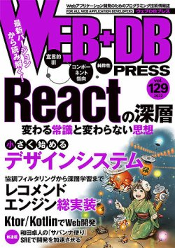 WEB+DB PRESS 表紙画像