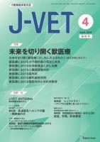 月刊J-VET(ジェイベット):表紙
