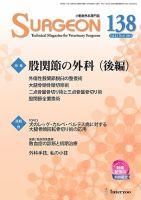 Surgeon(サージャン):表紙