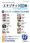 雑誌画像:エキゾチック診療