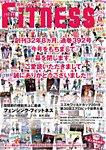 月刊FITNESS JOURNAL(フィットネスジャーナル) 定期購読