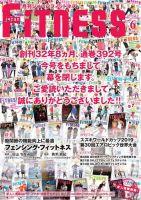 月刊ジャパンフィットネス:表紙