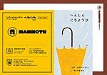 mammoth(マンモス)の表紙
