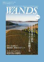 WANDS(ウォンズ):表紙