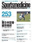 スポーツ医学・コーチング