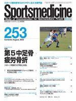 スポーツメディスン:表紙