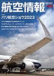 雑誌画像:航空情報