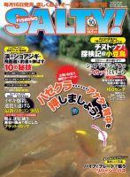 SALTY!(ソルティー) :表紙