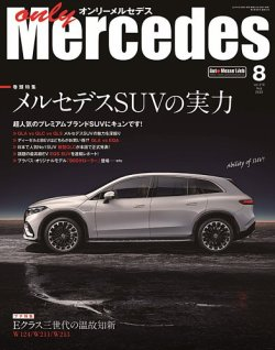 only Mercedes 表紙画像