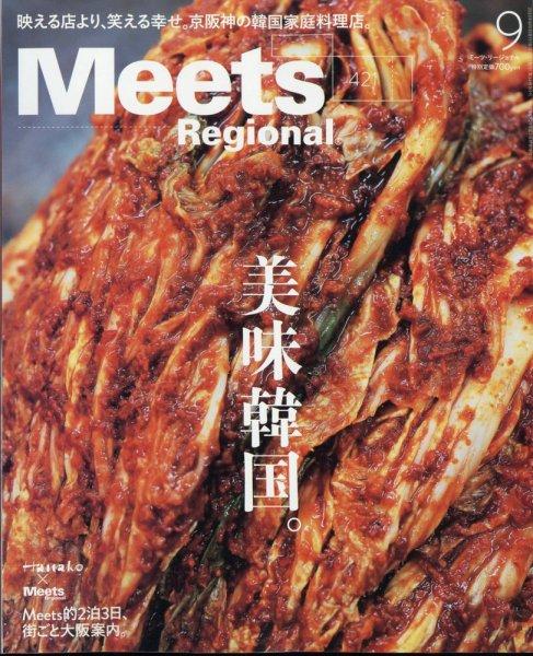 Meets Regional 表紙画像(大)