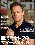 雑誌画像:Safari(サファリ)