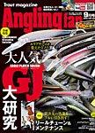 Lure Fishing Angling Fan(ルアーフィッシングアングリングファン)の表紙