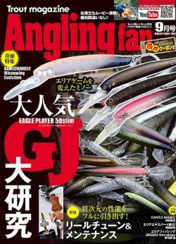 Angling Fan 表紙画像(小)