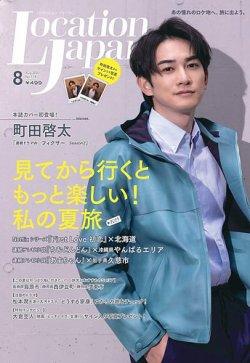 LOCATION JAPAN 表紙画像