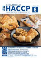 月刊HACCP:表紙