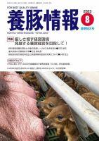 月刊養豚情報:表紙