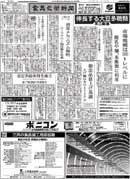 食品化学新聞:表紙