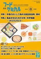 月刊フードケミカル:表紙