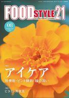 FOOD Style21(フードスタイル21):表紙