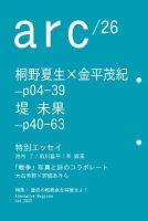 arc(アーク):表紙