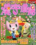 雑誌画像:パズル 漢字道場
