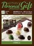月刊パーソナルギフト