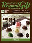 月刊パーソナルギフト:表紙