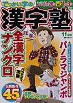 漢字塾の表紙