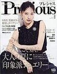 Precious (プレシャス)