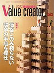 2020 VALUE CREATORの表紙