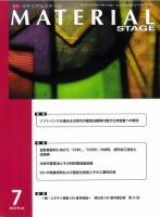 MATERIAL STAGE(マテリアルステージ):表紙