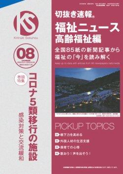 切抜き速報福祉ニュース 高齢福祉編│表紙