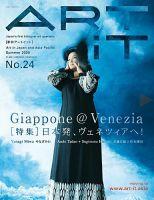ART iT(季刊アートイット):表紙