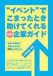 雑誌画像:イベント★サポート企業ガイド