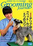 Grooming Journal(グルーミングジャーナル)の表紙
