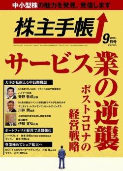株主手帳 表紙画像