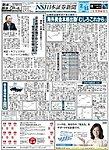 日本証券新聞 電子エディション