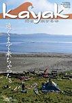 雑誌画像:Kayak(カヤック)