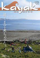 Kayak(カヤック):表紙