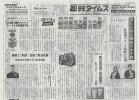 週刊包装タイムス:表紙
