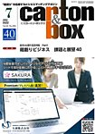 雑誌画像:月刊カートンボックス(CARTON BOX)