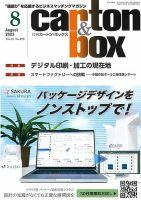 月刊カートンボックス(CARTON BOX):表紙