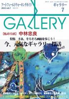 月刊ギャラリー:表紙