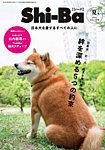 Shi-Ba(シーバ) :表紙