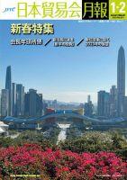日本貿易会月報:表紙