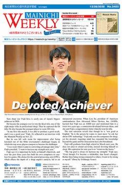 Mainichi Weekly(毎日ウィークリー)の書影