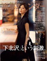 東京カレンダー:表紙