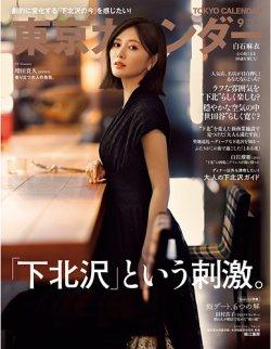 東京カレンダー 表紙画像(小)